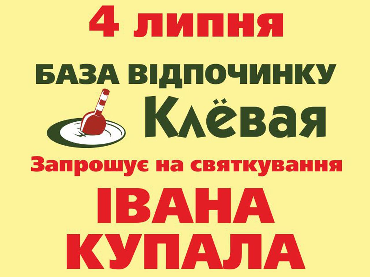Приглашение на Ивана Купала 2015