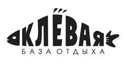 База отдыха Клевая